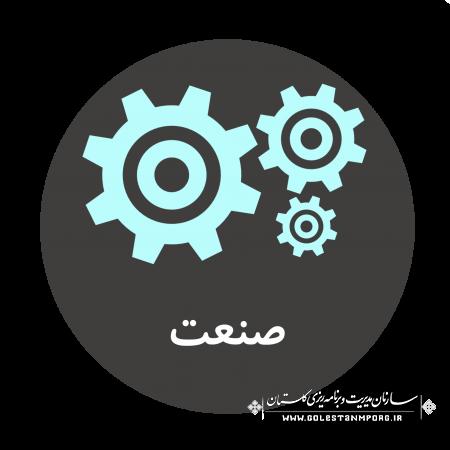 گزارش نتایج طرح آمارگیری از کارگاههای صنعتی 10 نفر کارکن و بيشتر  استان گلستان و کشور - سال 1395