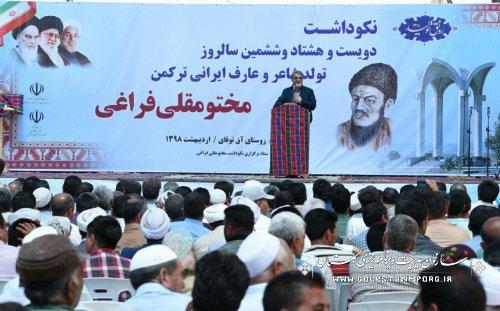 وزیر کشور در مراسم نکوداشت دویست و هشتاد و ششمین سالروز تولد مختومقلی فراغی؛ افتخار ما در جمهوری اسلامی وحدت موجود در کشور است
