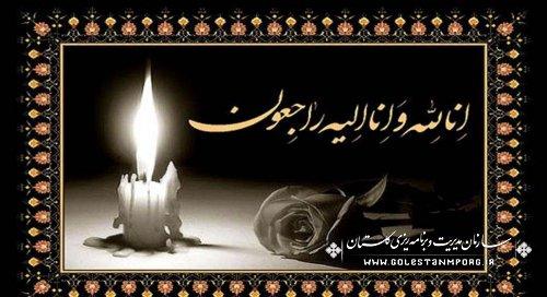 پیام تسلیت همکاران سازمان به آقای روزبهان رئیس سازمان مدیریت وبرنامه ریزی استان گلستان