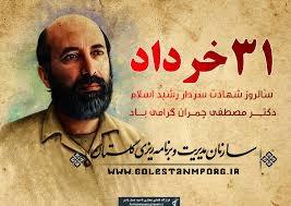 31 خرداد مصادف است با شهادت دکتر چمران (در سال 1360 ) - روز بسیج استادان