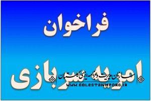 پذیرش امریه سربازی در سازمان مدیریت وبرنامه ریزی استان گلستان
