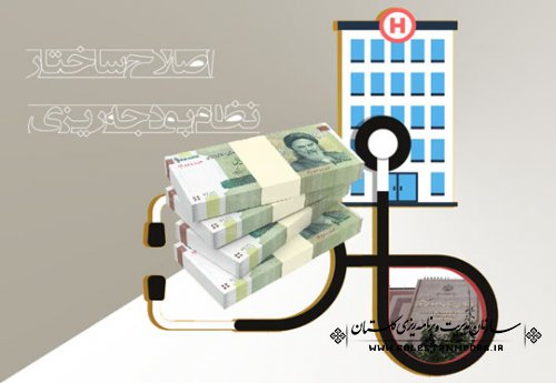 سازمان برنامه و بودجه در چارچوب گزارش اصلاح ساختاري بودجه با رويكرد قطع وابستگي مستقيم بودجه به نفت، تاكيد كرد