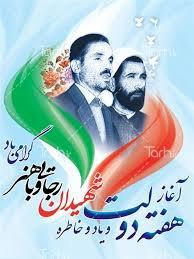 2 شهریور ماه آغاز هفته دولت و شهادت سیدعلی اندرزگو گرامیباد