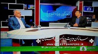 حضور آقای روزبهان رئیس سازمان مدیریت وبرنامه ریزی استان گلستان در برنامه گفتگوی ویژه خبری