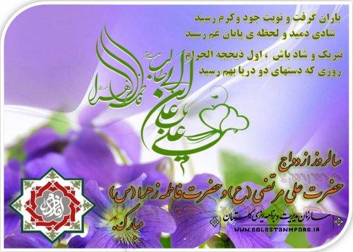 سالروز ازدواج حضرت علی (ع) و حضرت فاطمه (س) بر همه شیعیان جهان تهنیت باد .