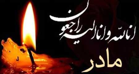 پیام تسلیت دکتر محمدباقر نوبخت در پی درگذشت والده جانبازشیمیایی حاج یحیی بای