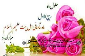 حلول ماه ربیع الاول ماه شادمانی اهل بیت علیهم السلام مبارک باد