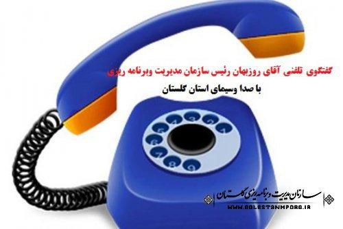 مصاحبه تلفنی رئیس سازمان با برنامه گفتمان صدا وسیمای مرکز استان در خصوص طرح سهمیه بندی بنزین