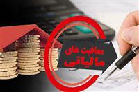 معافيت مالياتي جديدي در بودجه اضافه نشده/ حذف معافيتهاي مالياتي بايد در قوانين دائمي انجام شود نه بودجه سنواتي