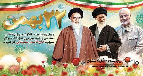 پیام تبریک رئیس سازمان بمناسبت چهل ویکمین بهار شکوهمند انقلاب اسلامی