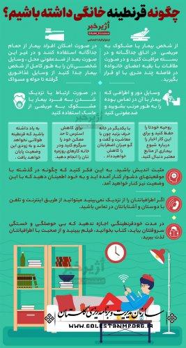 توصیه های در خصوص مقابله با کروناویروس