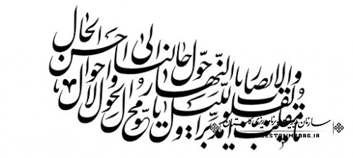 پیام نوروزی رئیس سازمان مدیریت وبرنامه ریزی استان گلستان