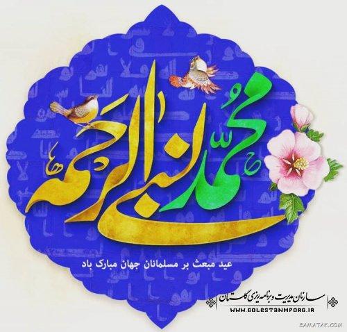پیام تبریک رئیس سازمان بمناسبت عید مبعث حضرت رسول ص