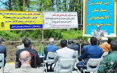 استاندار گلستان در آیین کلنگ زنی بیمارستان رامیان: یک هزار تخت بستری به ظرفیت درمانی گلستان افزوده خواهد شد