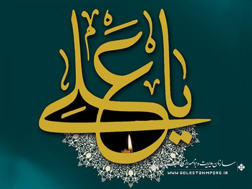 پیام تسلیت رئیس سازمان به مناسبت سالروز شهادت امیر مومنان علی ع
