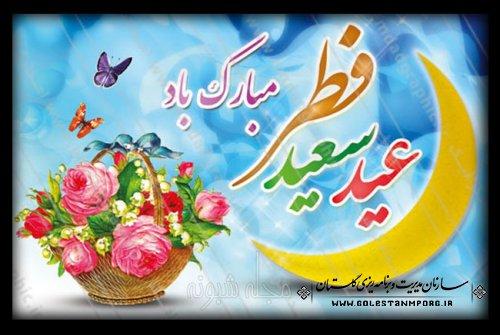 پیام آقای عابدی رئیس سازمان به مناسبت عید سعید فطر
