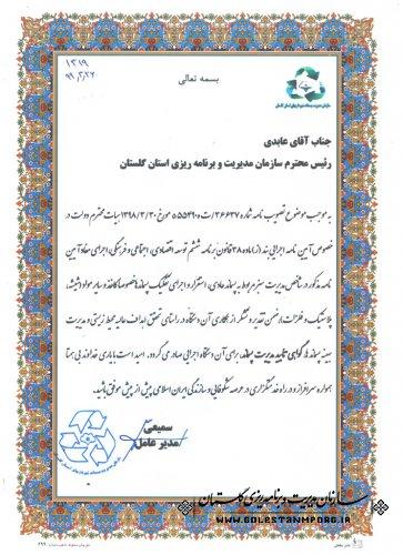 اعطا گواهی مدیریت پسماند  به سازمان مدیریت وبرنامه ریزی استان گلستان