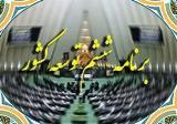 تصویب دستورالعمل اجرایی بند خ ماده 113 قانون برنامه پنجساله ششم توسعه اقتصادی،اجتماعی و فرهنگی جمهوری اسلامی ایران