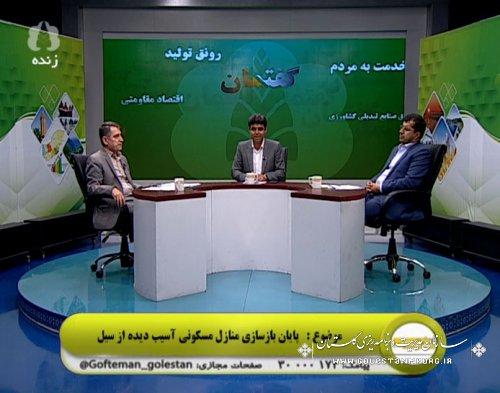 حضور آقای عابدی رئیس سازمان مدیریت وبرنامه ریزی در برنامه گفتمان صدا وسیمای استان گلستان
