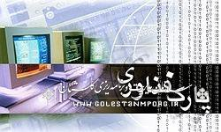 بررسی مسائل و مشکلات 21 پارک علم و فناوری کشور