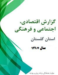 انتشار گزارش اقتصادی ،اجتماعی وفرهنگی سال 1397 استان گلستان