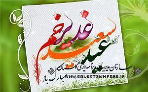 پیام تبریک رئیس سازمان به مناسبت فرارسیدن عید سعید غدیر خم