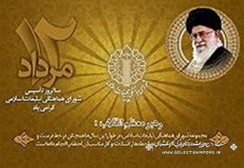 پیام تبریک رئیس سازمان به مناسبت سالروز تاسیس شورای هماهنگی تبلیغات اسلامی