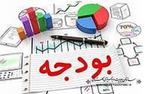 دستورالعمل اجرایی بند(ز) تبصره 9 قانون بودجه سال 1399 کل کشور