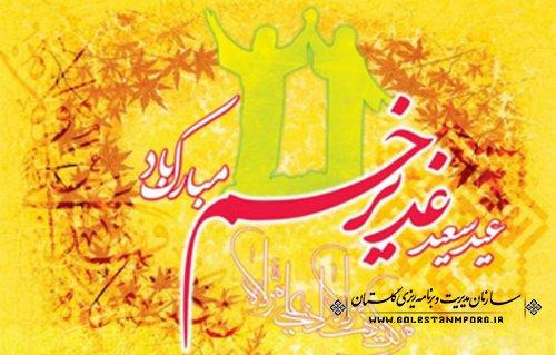 حضور رئیس سازمان به مناسبت تبریک عیدسعید غدیرخم به همکاران سازمان مدیریت و برنامه ریزی استان