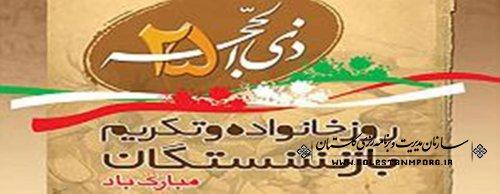 پیام رئیس سازمان به مناسبت روز تکریم از بازنشستگان