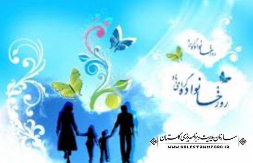 پیام تبریک رئیس سازمان به مناسبت گرامیداشت روز خانواده
