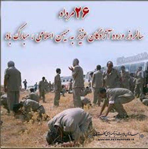 پیام تبریک رئیس سازمان به مناسبت گرامیداشت سالروز ورود آزادگان سرافراز به میهن اسلامی
