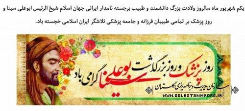 پیام تبریک رئیس سازمان به مناسبت روز پزشک