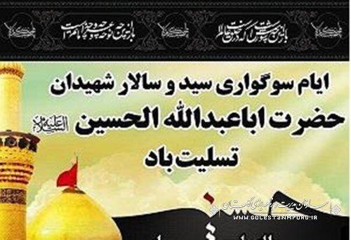 پیام تسلیت رئیس سازمان به مناسبت فرارسیدن ایام تاسوعا و عاشورای حسینی