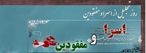 پیام رئیس سازمان به مناسبت روز تجلیل از اسرا و مفقودین