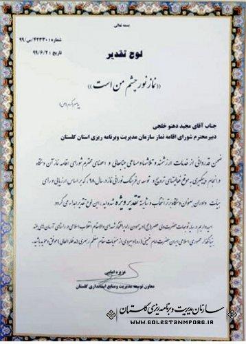 تقدیر از سازمان مدیریت وبرنامه ریزی استان گلستان بعنوان دستگاه برتر در حوزه  اقامه نماز استان در سال 1398