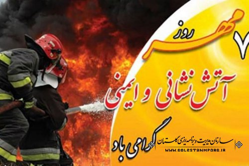 پیام گرامیداشت رئیس سازمان به مناسبت روز آتش نشانی و ایمنی