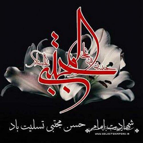 پیام تسلیت رئیس سازمان به مناسبت شهادت امام حسن مجتبی(ع)