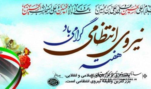 پیام تبریک رئیس سازمان به مناسبت روز نیروی انتظامی:روز غیورمردان عرصه امنیت