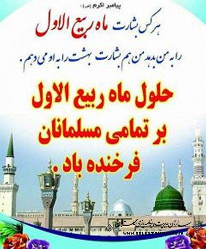 حلول ماه ربیع الاول بر همه مسلمانان گرامی باد
