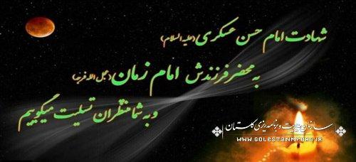 پیام تسلیت رئیس سازمان به مناسبت شهادت مظلومانه امام حسن عسگری(ع)
