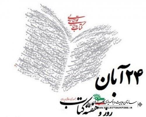 پیام گرامیداشت رئیس سازمان به مناسبت 24 آبان روز کتاب و کتابخوانی