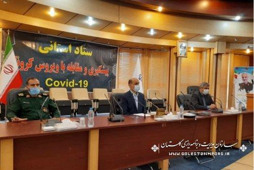 حضور رئیس سازمان در جلسه ستاد استانی پیشگیری و مقابله با ویروس کرونا