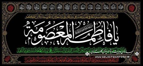 پیام تسلیت رئیس سازمان به مناسبت وفات حضرت معصومه(ع)