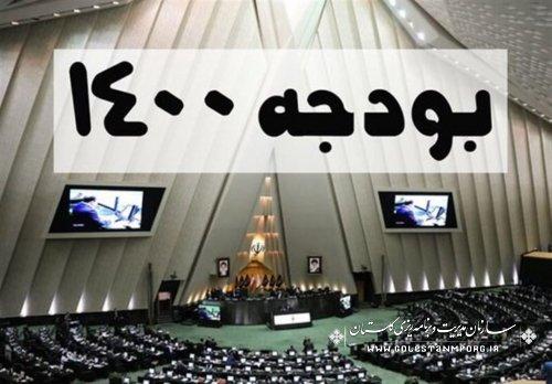 لايحه بودجه ۱۴۰۰ تقديم مجلس شوراي اسلامي شد