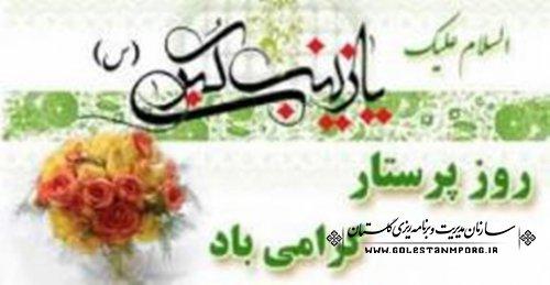 میلاد خجسته آموزگار صبر و روز پرستار مبارک باد