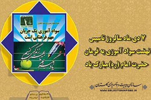 سالروز تشکیل نهضت سواد آموزی به فرمان حضرت امام خمینی(ره) گرامی باد