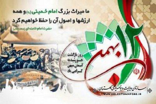 12 بهمن سالروز ورود حضرت امام خمینی (ره) به میهن اسلامی گرامی باد