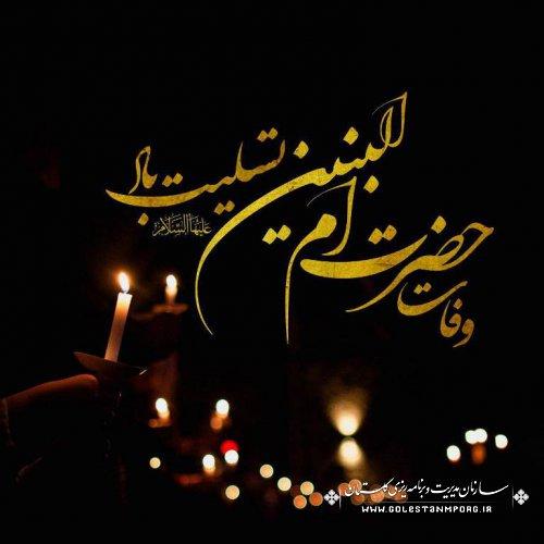 پیام تسلیت رئیس سازمان به مناسبت وفات حضرت ام البنین(س) و روز تکریم مادران و همسران شهداء