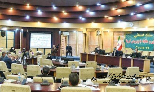 رئیس سازمان مدیریت وبرنامه ریزی استان گلستان در جلسه استانی پیشگیری و مقابله با کرونا